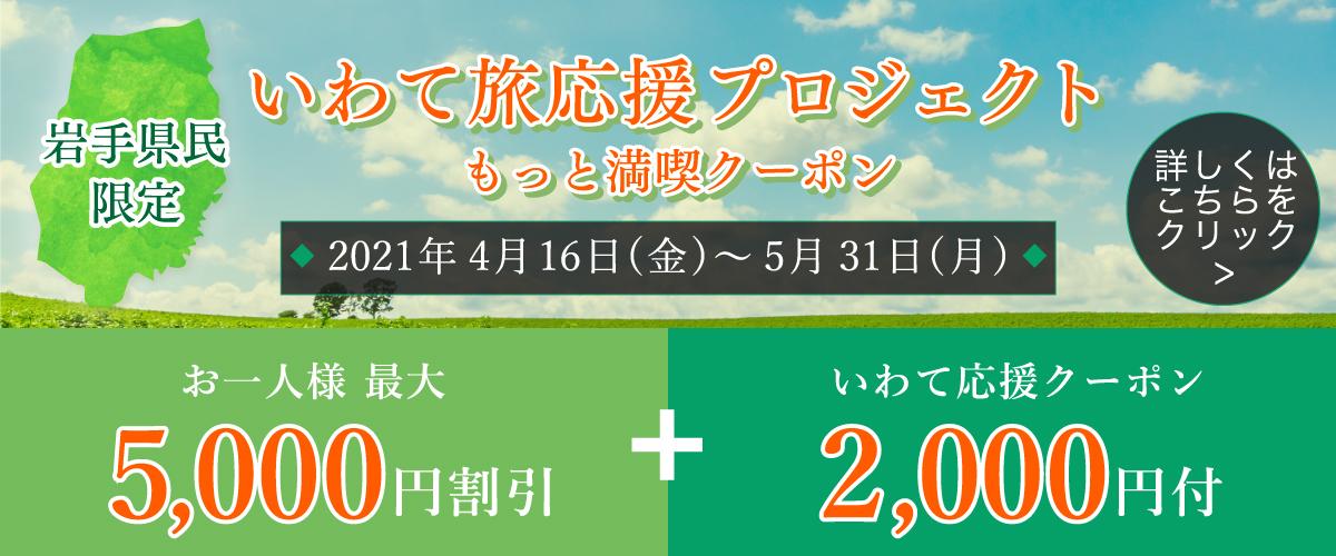 最大5,000円割引!いわて旅応援プロジェクト もっと満喫クーポン