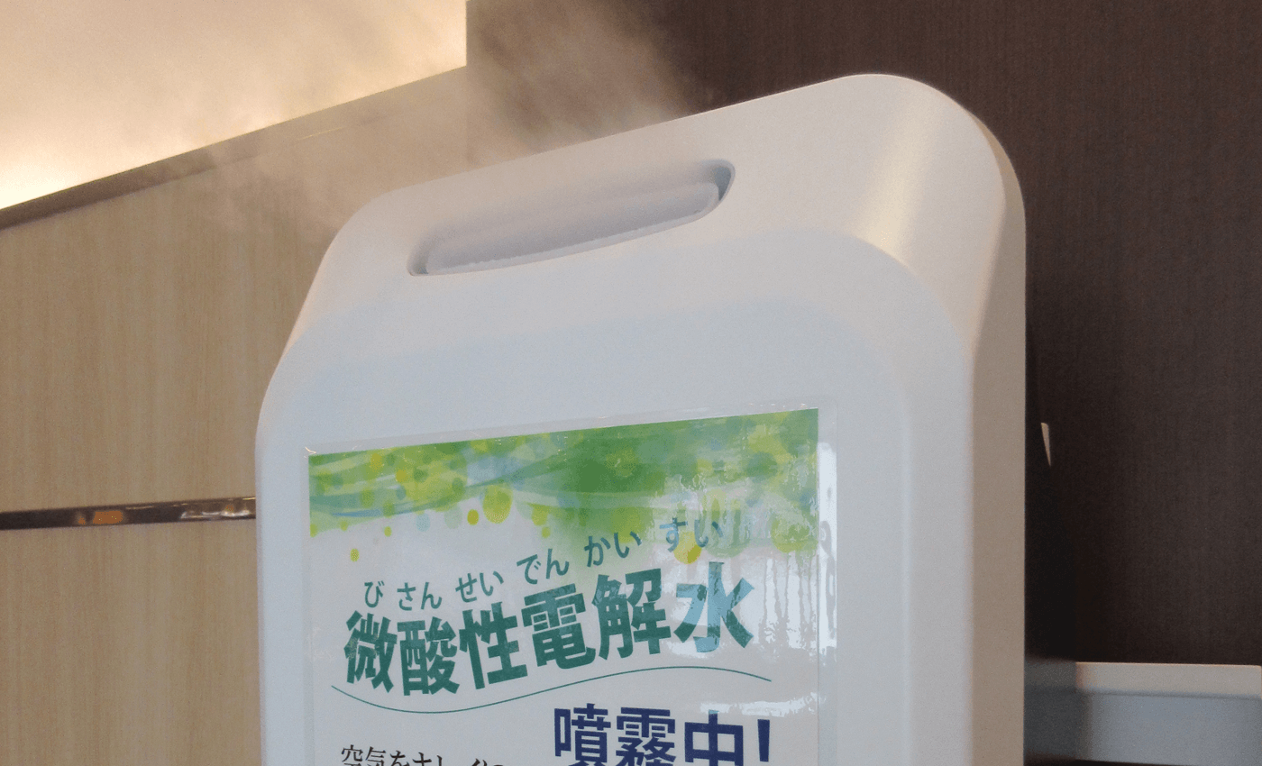 次亜塩素酸水噴霧器を設置いたしました